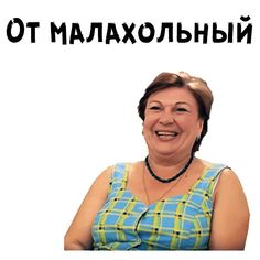 Hello Memes, Russian Memes, Russian American, Fun Live, My Life Style, Aesthetic Stickers, Cool Pictures, Tank Man, Jokes
