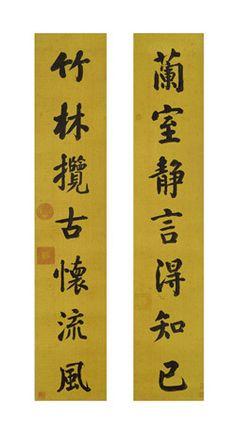 楷書七言聯 宣統帝筆 清時代・20世紀 東京国立博物館蔵