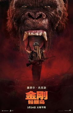 King Kong Art Silk Poster Living Room Print Inch Customize Your Movie Wall Picture Kong Skull Island Movies, King Kong Skull Island, Science Fiction, King Kong Vs Godzilla, Godzilla Vs, Living Room Prints, Merian, Dc Legends Of Tomorrow, Cinema
