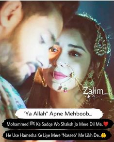 Trendy wedding quotes to the couple in urdu New Love Quotes, Love Picture Quotes, Couples Quotes Love, Love Husband Quotes, Dream Quotes, Life Quotes, Qoutes, Heart Quotes, Attitude Quotes