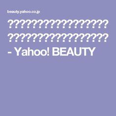 美容マニアはスーパークリームと呼ぶ! 「オロナイン」最強美容法とは? - Yahoo! BEAUTY