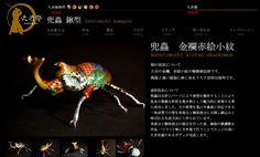 18万円の「九谷焼のカブトムシ」が120体以上売れた方法とは? | BizCOLLEGE <日経BPnet>