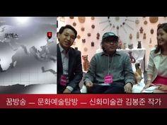 꿈방송-문화예술 탐방-오랜미래 신화미술관 김봉준 작가님 by 꿈방송 PD 인생기록사 이재관