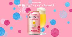 新ALL-FREEコラーゲン誕生!世界初!コラーゲン2000㎎。お風呂上がりに! 4つのゼロのノンアルコールビールテイスト飲料 Food Banner, Event Banner, Korea Design, Japan Design, Icon Package, Ad Layout, Email Newsletter Design, Food Graphic Design, Beer Poster