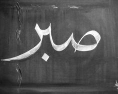 sabr black white patience arabic