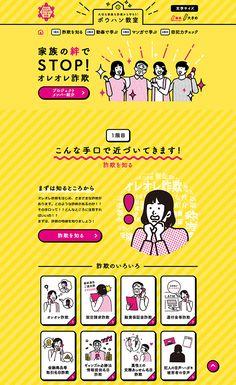 SOS47 Corporate Brochure Design, Brochure Layout, Web Layout, Brochure Template, Japan Graphic Design, Japan Design, Graphic Design Posters, Yearbook Design Layout, Yearbook Layouts
