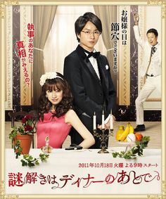 Nazotoki wa Dinner no Ato de (Finished) Omg this is the cutest, funniest drama I have watched in a long time. A cute crime show, that is full of hilarious bits to enjoy. with only 10 episodes I finished in only 3 days and was fully happy with the ending.
