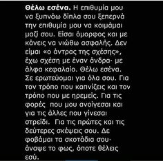 Interesting Quotes, Greek Quotes, Aunt, Stickers, Love, Clothes, Amor, Outfits, Clothing