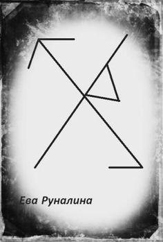 Защитный ЩИТ от проклятий, зависти, колдовства кровников Alchemy Symbols, Ancient Symbols, Magick Spells, Witchcraft, Runes Meaning, Smudge Sticks, Norse Mythology, Numerology, Rubrics