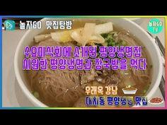 놀자GO 맛집탐방,대치동 우래옥 평양냉면 맛집,수요미식회에 소개된 평양냉면을 먹다