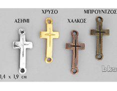 Μεταλλικός σταυρός 19mm για μπομπονιέρα γάμου και βάπτισης, μαρτυρικά, βραχιόλια, κατασκευές, διακοσμήσεις ή οτιδήποτε έχετε φανταστεί. Symbols, Glyphs, Icons