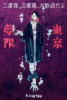 Manga Anime, Manga Art, Anime Art, Demon Slayer, Slayer Anime, Anime Angel, Anime Demon, Aesthetic Art, Aesthetic Anime