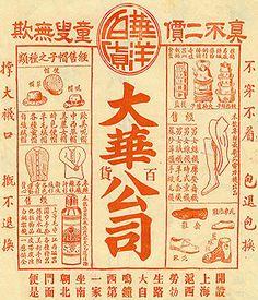 懒羊可乐收集老字500例大分享 - 设计文章 - 站酷(ZCOOL) Chinese Design, Japanese Graphic Design, Collage Vintage, Vintage Posters, Graphic Design Posters, Typography Design, Book Cover Design, Book Design, Chinese Posters
