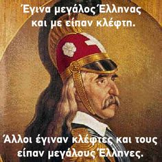 Θεόδωρος Κολοκοτρώνης                 (3 Απριλίου 1770 - 4 Ιανουαρίου 1843) Big Words, Love Words, Greece History, Macedonia Greece, Greek Warrior, Boxing Quotes, Perfect Word, Meaningful Life, Greek Quotes