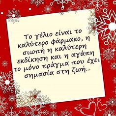 Greek Quotes, Life Quotes, Kai, Notebook, Quotes About Life, Quote Life, Living Quotes, Quotes On Life, The Notebook