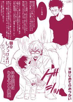 はじめてのお使い Diamond No Ace, Miyuki Kazuya, Kurotsuki, Cute Anime Boy, Doujinshi, Haikyuu, Otaku, Geek Stuff, Couple