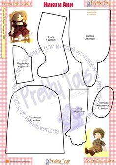 Нико и Ани girl doll stuffed toy pattern sewing handmade Doll Clothes Patterns, Doll Patterns, Doll Toys, Baby Dolls, Dolls Dolls, Sewing Dolls, Doll Tutorial, Waldorf Dolls, Soft Dolls