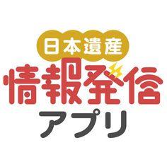 #NEW #iOS #APP 日本遺産情報発信アプリ 〜信濃川火焔街道〜 - CS-REPORTERS, INC.