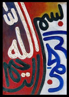 :::: PINTEREST.COM christiancross ::::  Besmele-Muhammed Ali (saqi)