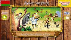 Музыка-чародейник. Белорусская аудиосказка для детей.