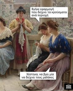 Ancient Memes, Funny Pictures, Jokes, Humor, Movie Posters, Painting, Fictional Characters, Art, Humour