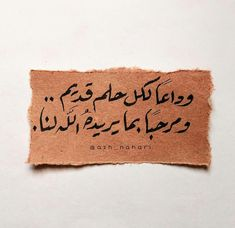 Arabic Funny, Funny Arabic Quotes, Good Day Quotes, Morning Quotes, Quran Quotes Love, Words Quotes, Qoutes, Sayings, Dental Wallpaper