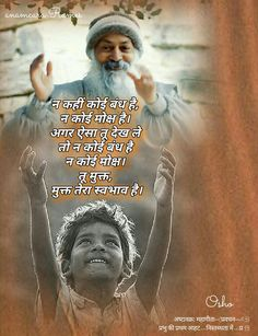 Osho, Shiva, Jay, Spirituality, Quotes, Movies, Movie Posters, Quotations, Films