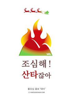#산불 #조심 #예방 #경고 #포스터 / #Forest #Fire #SANTA