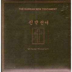 The Korean New Testament [ Audio Cassette ] 1982 24 tapes What Is Bible, World Languages, Finding God, Foreign Language, New Testament, Word Of God, Audio, Korean, Pastor