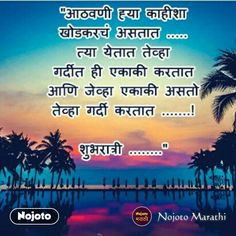 Best Indoor Garden Ideas for 2020 - Modern Marathi Msg, Marathi Message, Good Night Msg, Good Night Love Quotes, Marathi Images, Marathi Love Quotes, Pregnancy Jokes, Good Knight, Whatsapp Profile Picture