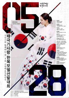 사랑해요대한민국, 제 8회 태극기사랑 한복모델선발대회 개최 - 미래한국 Korean Flag, Playing Cards, Playing Card Games, Game Cards, Playing Card