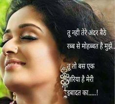 Hindi Qoutes, Motivational Quotes In Hindi, Love Massage, Friday Images, Dosti Shayari, Divine Goddess, Desi Quotes, Love Thoughts, Sweet Quotes