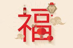 chinese new year of the monkey by lyeyee on @creativemarket