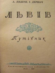Львів . путівник 1957 р . (5661245065) - Aukro.ua – больше чем аукцион