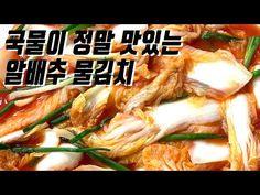 """""""이것""""을 넣었더니 진짜 국물이 끝내줘요~!! 국물이 정말 시원하고 맛있는 알배추 물김치 황금레시피 - YouTube Korean Food, Kimchi, Food And Drink, Chicken, Meat, Cooking, Kitchen, Korean Cuisine, Brewing"""