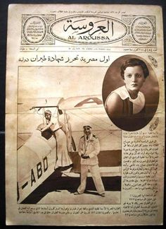 Ltofeya Al-Nady