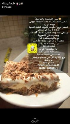 Sweets Recipes, Cake Recipes, Cooking Recipes, Desserts, Arabic Dessert, Arabic Food, Cake Chocolat, Cookout Food, Food Garnishes