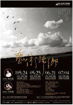 舊愛花蓮: 【藝術歸鄉】音樂會 花蓮縣文化局演藝廳 (7/4 19:30)