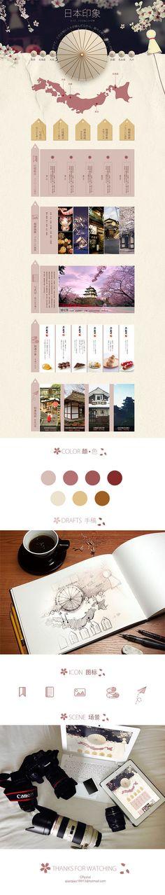 原创作品:日本印象