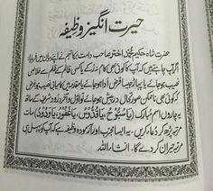 Rohani Amliyat o Taweezat Duaa Islam, Islam Hadith, Allah Islam, Islam Quran, Alhamdulillah, Quran Quotes Inspirational, Quran Quotes Love, Islamic Love Quotes, Religious Quotes