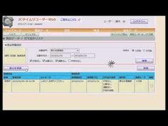 勤怠管理システム「ICタイムレコーダー」の打刻の打ち忘れ検索・修正操作方法