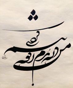 Calligraphy Doodles, Persian Calligraphy, Islamic Art Calligraphy, Calligraphy Alphabet, Persian Tattoo, Iranian Art, Writing Art, Persian Motifs, Bubble Art