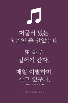 지금 우리가 꽂힌 이야기, 타이포터치TT명언님의 스토리를 확인해보세요. Korean Quotes, Wise Quotes, Kakao, Proverbs, Typo, Sentences, Infographic, Poetry, Frases