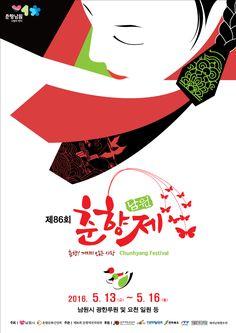춘향제 Chunhyang Festival poster