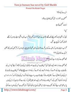 Tum jo humare hue novel by Gull Sheikh Namal Novel, News Fails, Fantasy Life, Quotes From Novels, Novels To Read, Urdu Novels, Romance Novels, Reading Online, Free Books