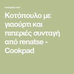 Κοτόπουλο με γιαούρτι και πιπεριές συνταγή από renatse - Cookpad