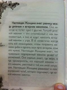 """отрывок из книги Юлии Свияш """"Заповеди настоящей Женщины"""""""