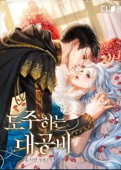 Manga Couple, Anime Love Couple, Anime Couples Drawings, Anime Couples Manga, Korean Illustration, Anime Cupples, Illusion Photos, Manga English, Fantasy Couples