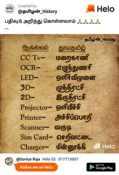 Sms Language, Tamil Language, Gernal Knowledge, General Knowledge Facts, Culture Quotes, Writing Practice Worksheets, Tamil Love Quotes, Computer Basics, Book Challenge