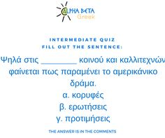 I help Greek language learners improve their speaking, when your dream is to connect & make conversations with the locals in Greece, friends and family. Grammar Activities, Grammar Lessons, Learn Greek, Greek Language, Online Lessons, Sentences, Education, Learning, Frases